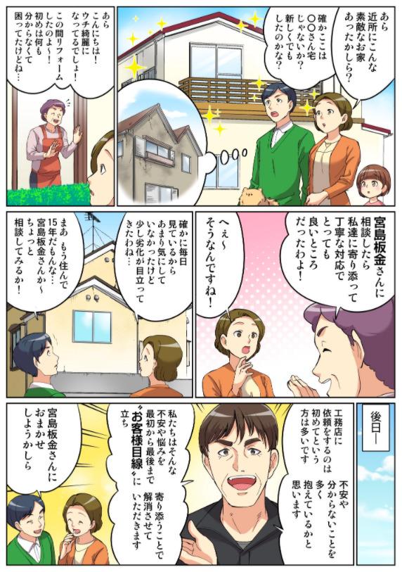 新潟市でお家の外壁にお困りでしたら宮島板金にご相談くださいませ!画像